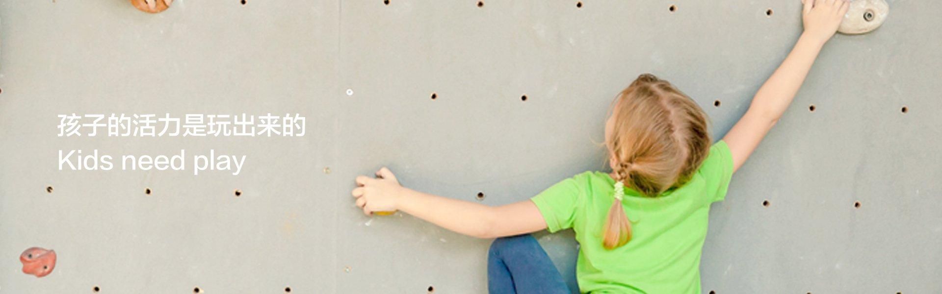 儿童室内攀岩墙
